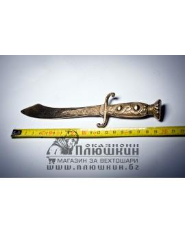 Brass blade