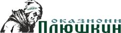 """ПЛЮШКИН"" | оказион"
